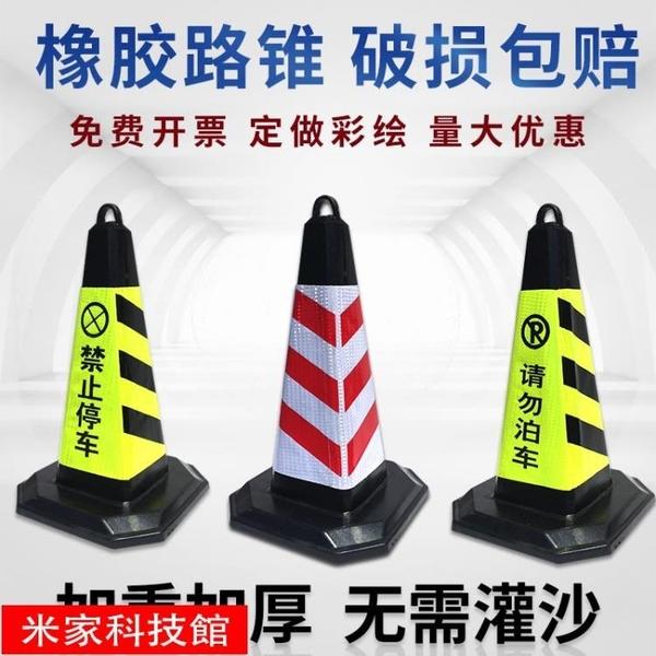 反光錐 反光錐警示錐方椎橡膠路錐交通禁止停車樁圓柱筒路障告示牌雪糕桶 米家WJ