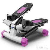 踏步機 家用靜音瘦腿機健身器材迷你多功能踩踏運動腳踏機 AW7106【棉花糖伊人】