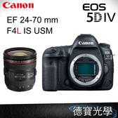 Canon  EOS 5D4 5DIV 24-70mm F4L IS USM 登錄送好禮 總代理公司貨