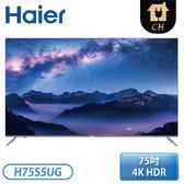 [Haier 海爾]75吋 4K HDR安卓9.0 Google TV H75S5UG