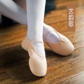兒童鞋子成人幼兒童舞蹈鞋軟底帆布練功鞋芭蕾舞女童跳舞鞋形體瑜伽貓爪【百姓公館】