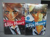 【書寶二手書T8/漫畫書_OSR】Love Heart戀之心_1&2集合售_月島綾
