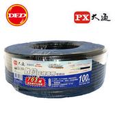 PX大通 5C168-100M 168編織數位電視專用電纜線 送GSD-74 四路分配器*2+5C F頭 電纜線接頭(金)1包10組