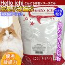 【培菓平價寵物網】國際貓家HelloIchi 》全新除臭配方凝結小球貓砂5L3KG/包