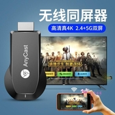 同屏器 真4K 無線HDMI蘋果安卓手機連接電視投影儀5G高清投屏傳輸器T