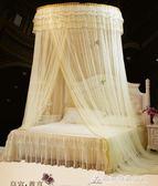 蚊帳 圓頂吊頂蚊帳1.5m床幔1.8雙人家用加密落地宮廷1.2米公主風免安裝 酷斯特數位3c igo