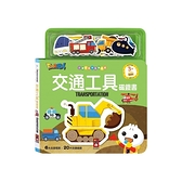交通工具磁鐵書(FOOD超人)(新版)