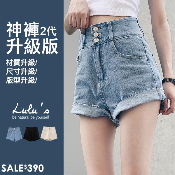 特價【04190010】自訂款2代神褲-高腰牛仔短褲25-29-4色