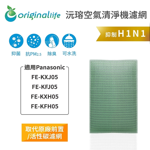 適用:Panasonic :FE-KXJ05/FE-KFJ05/FE-KXH05/FE-KFH05 【Original life】空氣清淨機加濕濾網