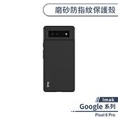 【Imak】Google Pixel 6 Pro 磨砂防指紋保護殼 手機殼 保護套 防摔殼 軟殼