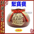 【吉祥開運坊】聚寶盆系列【鶯歌-聚寶袋(...