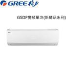 舊換新最高補助3000元GREE格力13-15坪新精品冷專變頻分離式一對一冷氣GSDP-72CO/GSDP-72CI含基本安裝