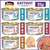 *KING WANG*補貨中【24罐組含運】Kattovit 康特維 德國貓咪處方食品85g 貓罐頭