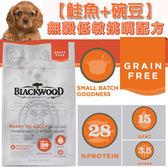【zoo寵物商城】BLACKWOOD 柏萊富《全犬│鮭魚&豌豆》無穀低敏挑嘴30LB/13.6kg