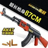 兒童吃雞玩具 AK47吃雞同款神器電動聲光震動兒童玩具槍模型步槍沖鋒槍98K阻擊 618大促銷YJT