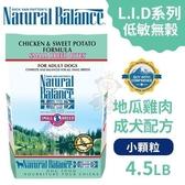 *KING WANG*Natural Balance 低敏無穀地瓜雞肉成犬配方(小顆粒)4.5LB【42200】‧犬糧