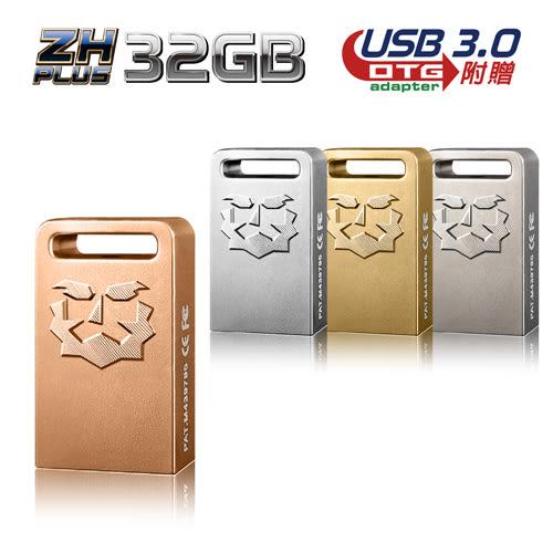 達墨TOPMORE ZH Plus USB3.0 32GB鋅合金精工隨身碟