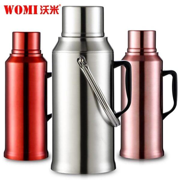 沃米熱水瓶保溫壺家用保溫瓶學生用宿舍不銹鋼暖壺水壺暖瓶開水瓶 免運