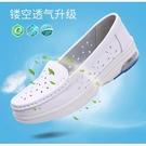 氣墊護士鞋女春夏季軟底透氣防臭防滑不累腳平跟厚底增高舒適白色 快速出貨