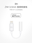 ZMI紫米MFi認證蘋果8耳機轉接頭適用于iPhone7/7Plus/XS