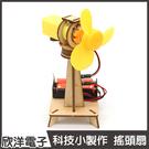 科技小製作之搖頭扇 (022) 實驗室/學生模組/電子材料/電子工程