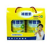 補體素優蛋白-香草雙罐禮盒組750g+750g 加贈藜麥纖穀燕麥片500g/盒 *維康*