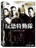 反恐特勤隊 第3季 DVD (音樂影片購)