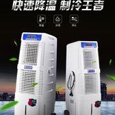 冷風機工業空調扇單冷水空調家用小空調商用制冷風扇 igo薇薇家飾