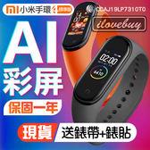 台灣現貨  小米手環4 優惠組合 雙色錶帶+錶貼兩張 標準版原廠 AI彩屏 觸控 防水 父親節 對錶