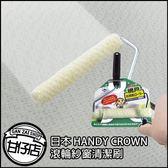日本 HANDY CROWN 滾輪紗窗清潔刷 日本製 甘仔店3C配件