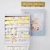 新生兒禮盒剛出初生寶寶嬰兒衣服純棉秋冬季套裝用品0-3月大禮包  米蘭shoe