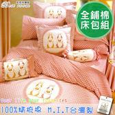 鋪棉床包 100%精梳棉 全鋪棉床包兩用被四件組 雙人特大6x7尺 king size Best寢飾 9199