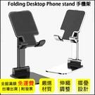 【折疊式手機架】手機支架 多角度變換可調整超好收納置架區矽膠保護 手機架平板架 桌面型防滑