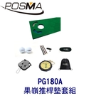 POSMA 高爾夫 果嶺推桿墊 (1.82M) 搭5件套組 贈黑色束口收納包 PG180A