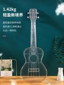 吉他byla透明尤克裏裏23寸女入門初學者水晶烏克麗麗女生款兒童小吉他(中秋禮物)