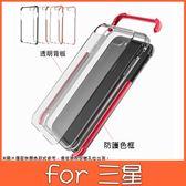 三星 Note9 S9 S9 Plus S8 Plus S8 雙色防摔殼 手機殼 全包邊 四腳防摔 保護殼