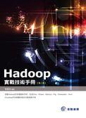 (二手書)Hadoop實戰技術手冊(第2版)