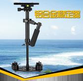 攝影穩定器-S60單眼相機手持穩定器小斯攝像機小斯坦尼康攝影雲台微單防抖拍  【快速出貨】
