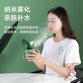噴霧制冷空調風扇桌面充電型插電usb小型迷你超靜音加濕器電扇【櫻田川島】