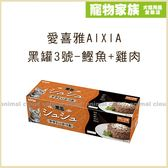 寵物家族-愛喜雅AIXIA  黑罐3號-鰹魚+雞肉60g*6罐/盒