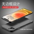 摩斯維 適用于蘋果12手機殼iphone12promax保護套12pro無邊框12mini一米陽光一米陽光