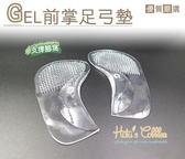 糊塗鞋匠 優質鞋材 H13 GEL前掌足弓墊 果凍凝膠 可重覆水洗 夏日涼鞋高跟