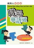 職場華語通:越南人學華語