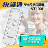 ★快譯通Abee★雙向即時口譯機 VT100L