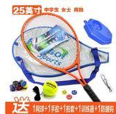 網球拍兒童青少年成人拍廠家直銷單人訓練帶線網球igo爾碩數位3c