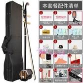 二胡 蘇州二胡樂器初學者成人兒童演奏入門專業廠家直銷胡琴T