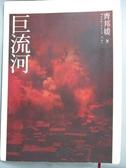 【書寶二手書T6/傳記_GHK】巨流河_齊邦媛