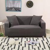 針織純色單人雙人三人沙發套彈力全包萬能套沙發罩素色加厚沙發墊