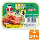東和 好媽媽 台灣燒卷 100g (24入)/箱