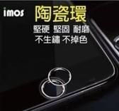 【iMos】陶瓷環 iPhone 6 6S Plus iPhone 7 8 Plus HOME鍵環按鍵貼